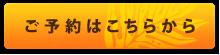 btn_header_reserve